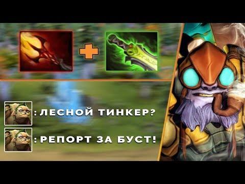 БУСТ НА ЛЕСНОМ ТИНКЕРЕ :D Tinker jungle Dagon 5 Ethereal Blade  в Dota 2 в Патче 7.06