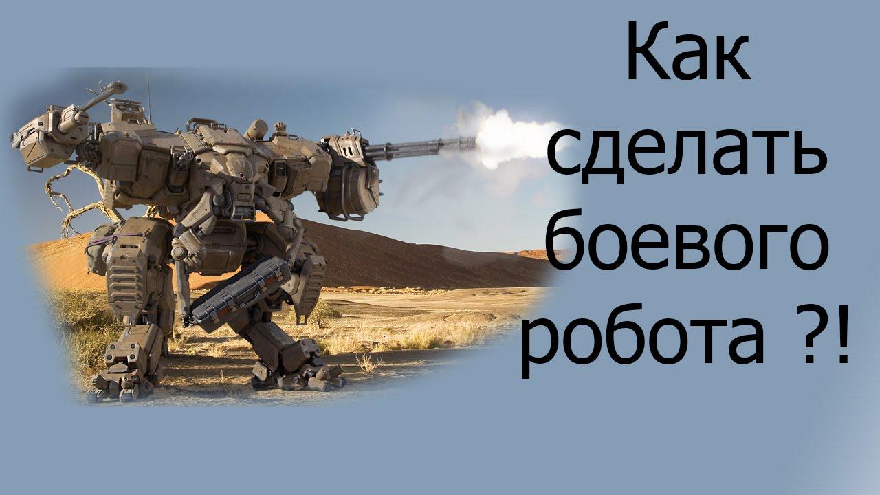 Как сделать боевых роботов