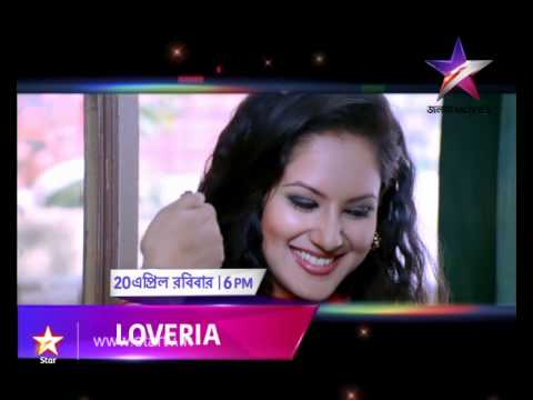 LOVERIA on 20th April at 6 pm on Jalsha Movies