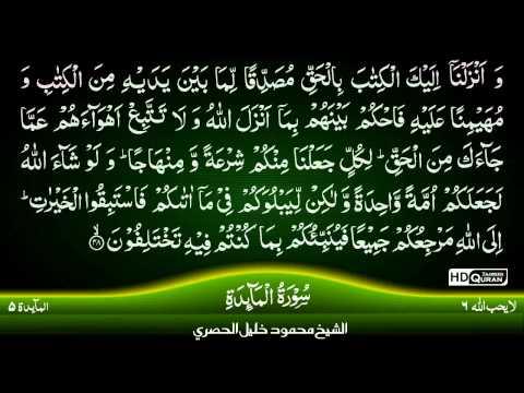 5: Al-ma'idah  {tajweed Quran} By Siekh Mahmood Khalil Al Husari (husary) video