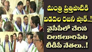 మంత్రి ప్రత్తిపాటికి మరో షాకిచ్చిన విడదల రజిని|Guntur Dist TDP Leaders join YCP in Bobbili Padayatra