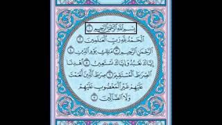 الشيخ سعود الشريم سورة الفاتحة - Saoud Shuraim Sourat Al Fatiha
