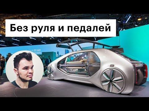 Без руля и педалей: Рено показала машину будущего. Обзор Renault EZ-GO