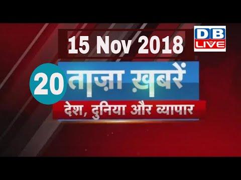Today Breaking News ! ताज़ा ख़बरें | देश , दुनिया और व्यापार की ख़बरें ,15 नवंबर के मुख्य समाचार
