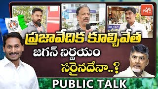 Public Reaction on Praja Vedika Issue | AP CM YS Jagan vs Chandrababu | YSRCP