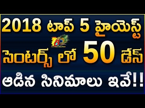 2018 Top 5 50 Days Center Movies In Tollywood || Tollywood Top 5 50Days Centers In 2018 | Top 5
