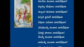 Kids Rhymes -  Kids Rhymes -  Vaana Devuda