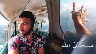 هبطنا بالطيارة وسط حارة  ( عشان مطعم ) !!!  الحمدلله عالسلامة | Miami to Daytona Beach