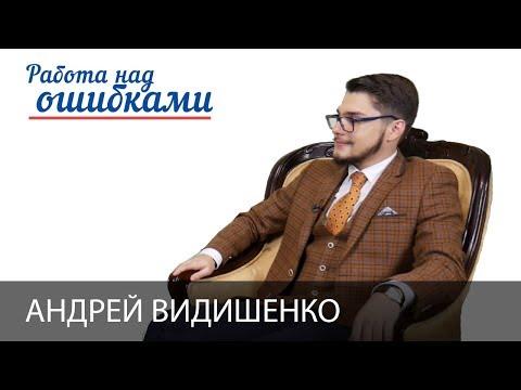 """Андрей Видишенко и Дмитрий Джангиров, """"Работа над ошибками"""", выпуск #364"""