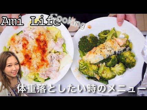 【ダイエット 食事動画】最近太った。そんな時の低糖質ダイエットメニュー作るよ!  – Längd: 8:43.