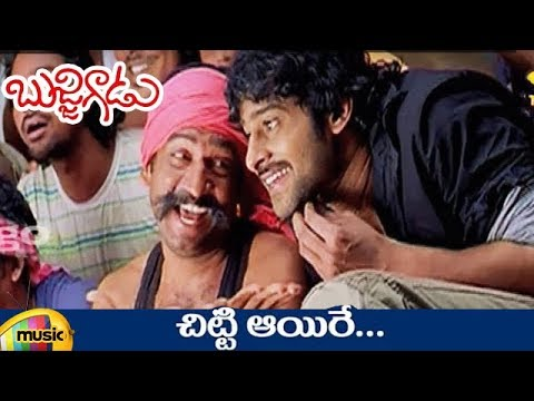 Item Song - Bujjigadu Movie Songs - Chitti Aayire Song - Prabhas...