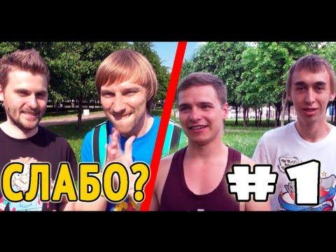 Слабо - Дай пирожка (1 сезон)