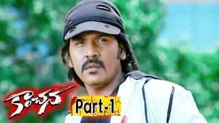 Kanchana (Muni-2) Full Movie Part 1 || Raghava Lawrence, Sarath Kumar, Lakshmi Rai