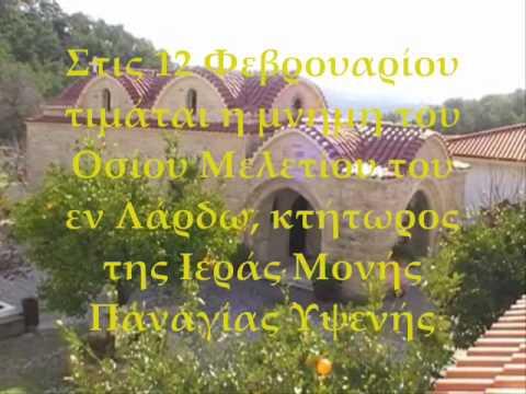 Iερά Μονή Παναγίας Υψενής http://ipseni. blogspot. com/