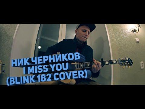 Ник Черников - I Miss You (blink 182 Cover) video