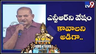 Superstar Krishna remembers NTR at Kathanayakudu Audio Launch