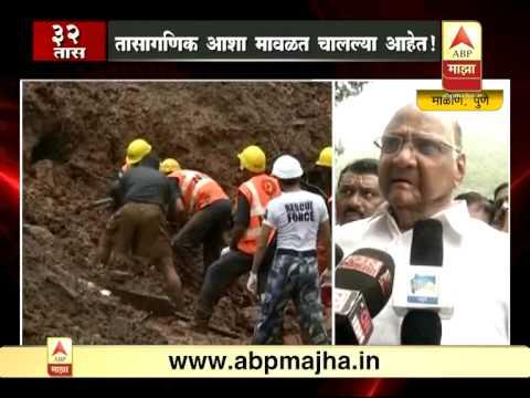 Pune : Malin :Sharad Pawar on Malin Landslide 3107