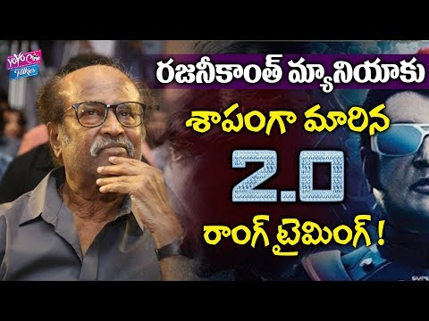 2.0 Movie Released In Wrong Timing | Rajinikanth Mania | Telugu News | YOYO Cine Talkies