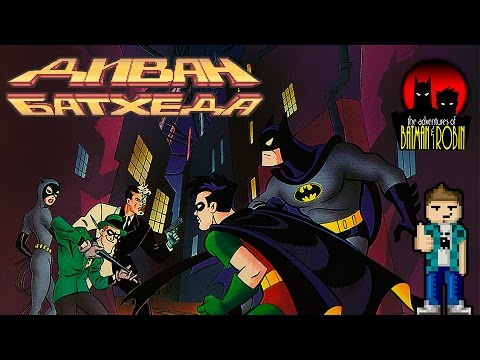 The Adventures Of Batman & Robin - Диван Батхеда (Приключения Бэтмена и Робина)
