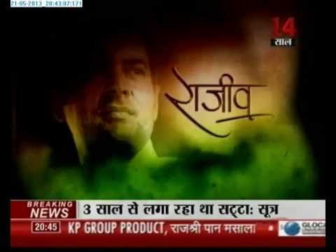 Zee News Exclusive: Untold story that led to Rajiv Gandhi becoming the PM- PART 2