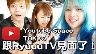 【VLOG】東京之行#2 終於跟Ryuutv, MaoMaoTV, Mumu Music TV見面了!六本木Youtube Space Tokyo| Mira