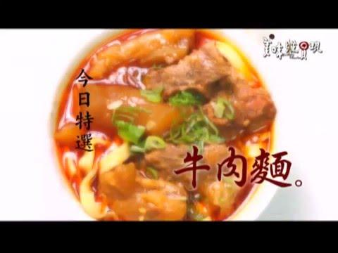台綜-美味縱貫現-EP 022 牛肉麵