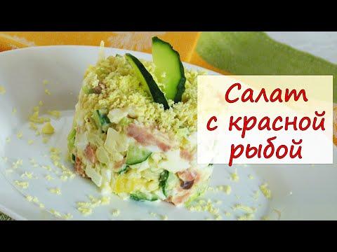 Рецепт салат из соленой красной рыбы рецепт с очень вкусный