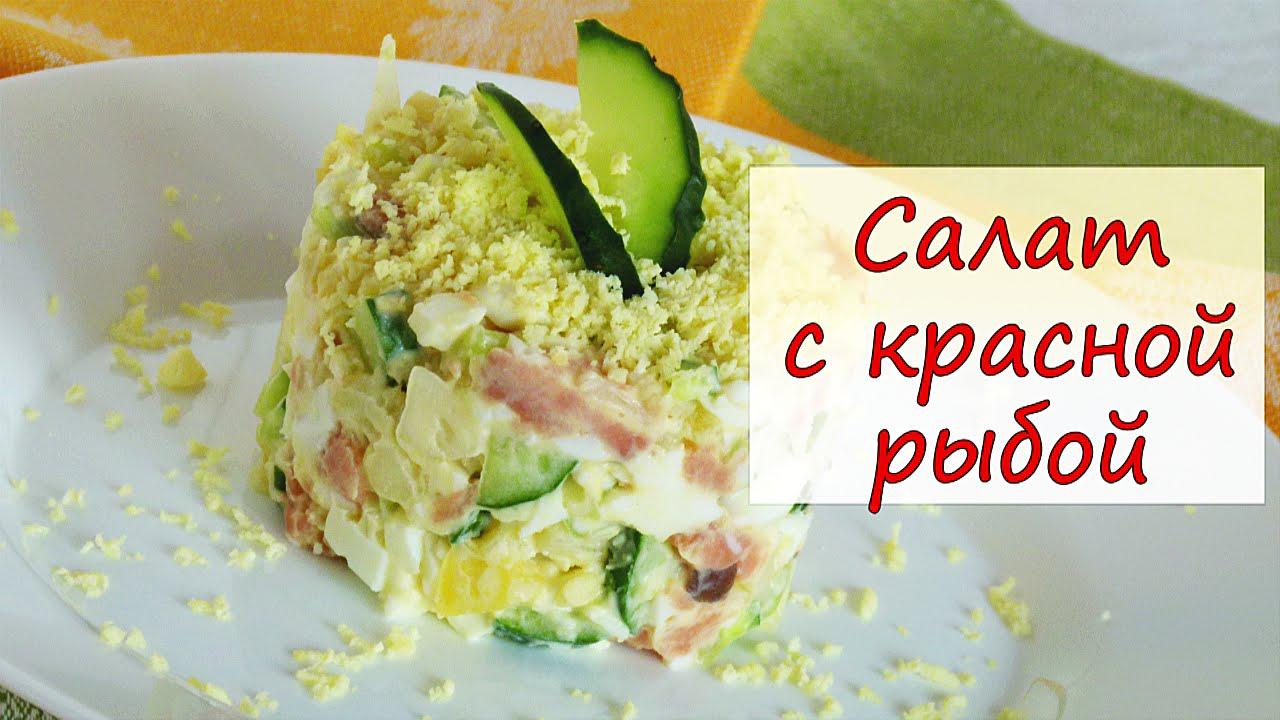 Салат с красной рыбой копченой рецепт с очень вкусный с