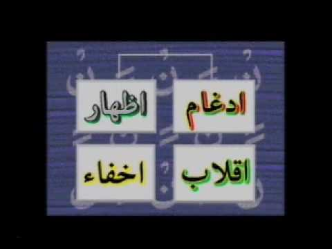 Learn Quran Easy Lession 8 (a)