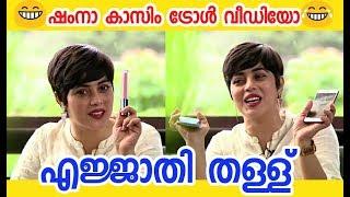 എജ്ജാതി തള്ള് | shamna kasim troll