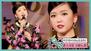 쇼! 음악중심 박진영PD By 요요미 - 촌스러운 사랑노래 PD J.Y. Park By yoyomi - Corny Love Song, MBC 210220 방송