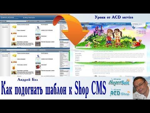 Шаблон для ShopCMS готов к приминению