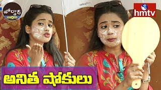 Crazy Girl Anitha Protects Her Beauty | Jordar News  | hmtv