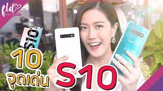สรุป 10 จุดเด่น Samsung Galaxy S10!!   เฟื่องลดา