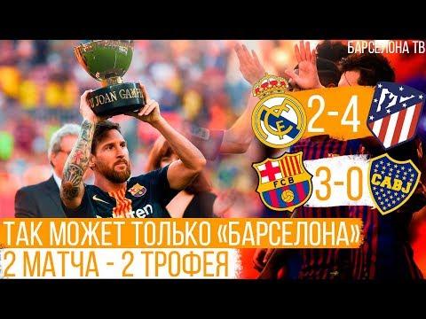 Барселона обыграла Бока Хуниорс 3-0 | Второй трофей в сезоне | СуперКубок УЕФА 2018