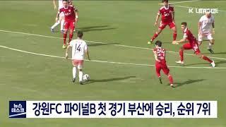 강원FC 파이널B 첫 경기 부산에 승리, 순위 7위