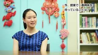 日本大学文理学部18人のストーリー ~中国語中国文化学科編~