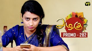 Azhagu Tamil Serial | அழகு | Epi 282 - Promo | Sun TV Serial | 22 Oct 2018 | Revathy | Vision Time