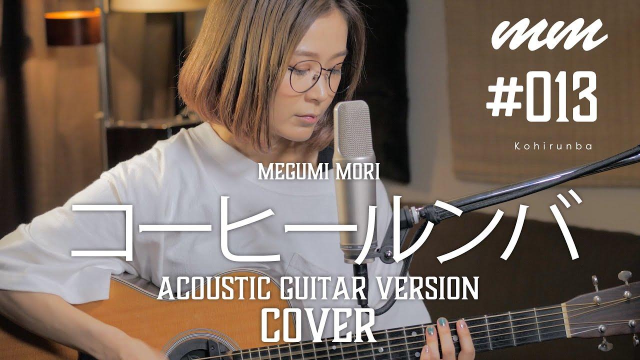 """森恵 - """"コーヒー・ルンバ"""" (荻野目洋子 YO-CO Ver.)カバーのギター弾き語り映像を公開 thm Music info Clip"""