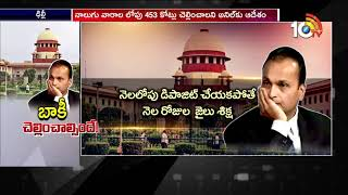 Supreme Court Gives Four Weeks Time To Anil Ambani To Pay Rs.453 Cr | Ericsson Case  News