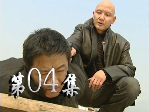 【電視劇TV】《水晶眼》 第04集 HD(丁勇岱、梁靜、海一天、劉金山等主演)