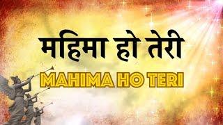 महिमा हो तेरी Mahima Ho Teri - Lyrics in Hindi and English