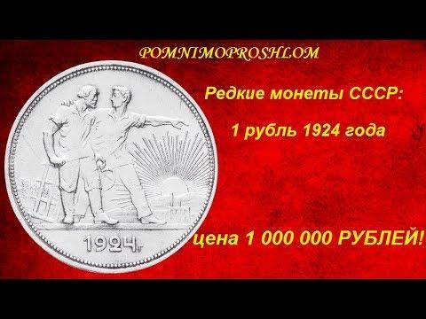 Редкие монеты СССР: 1 рубль 1924 - цена 1 000 000 рублей!