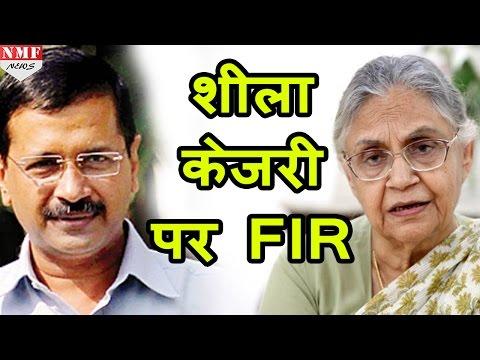 Tanker Scam में Sheila Dikshit और Arvind Kejriwal के खिलाफ दर्ज हुई FIR