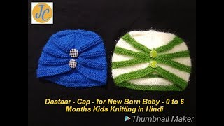 Two Colour DASTAAR # Cap for NEW BORN BABY  # 0 to 6 month Kids (Hindi) L # 4  Jasbir Creations