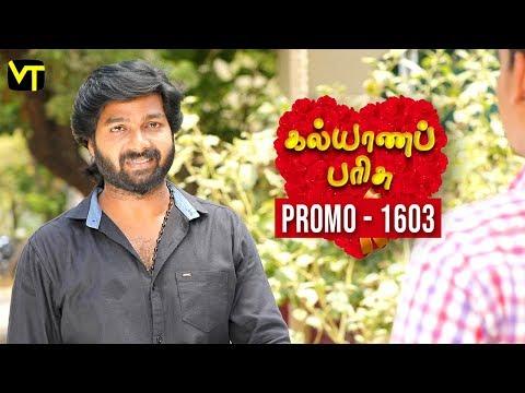 Kalyana Parisu Promo 11-06-2019 Sun Tv Serial  Online