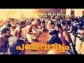 Download Edakkalathur Pooram Panchavadyam HD MP3 song and Music Video