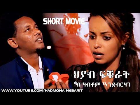 HDMONA - Part - 1 - ህያብ ፍቁራት ብ ሃብቶም ኣንደብርሃን Hyab fkurat by Habtom - New Eritrean Movie 2018