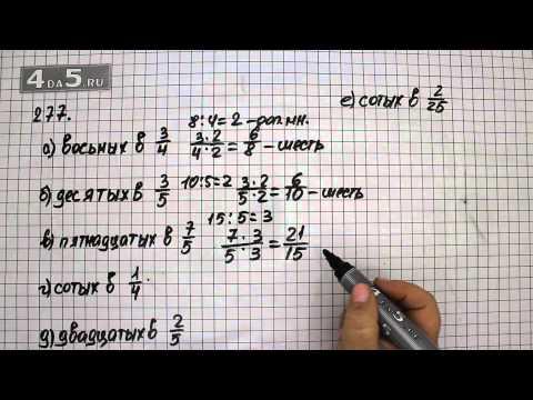 ГДЗ, Решебник. Математика 6 класс. Н.Я.Виленкин. 2015 г.