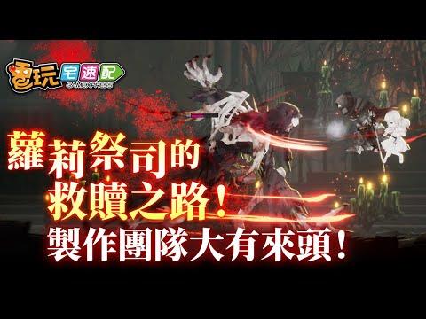 台灣-電玩宅速配-20200914 1/2 未上市先轟動!跟著小蘿莉祭司一起拯救世界!